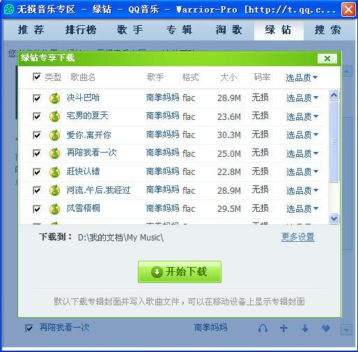 QQ音乐绿钻破解补丁