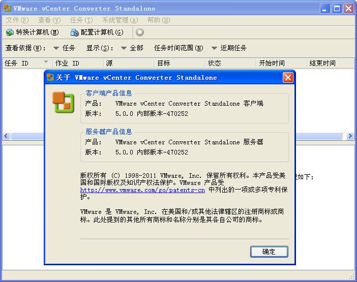 物理机转换虚拟机(VMware vCenter Converter) V5.0 中文版