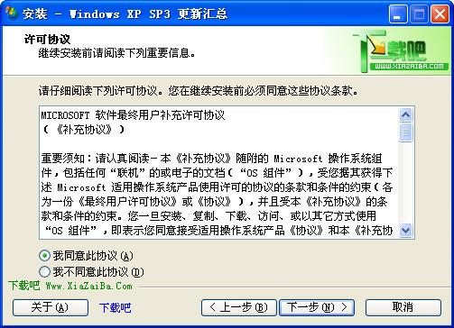 Windows XP SP3 补丁集 (至2011年09月)