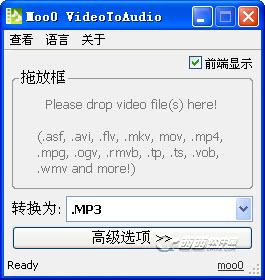 视频音乐提取工具(Moo0 VideoToAudio) V1.11 官方免费版