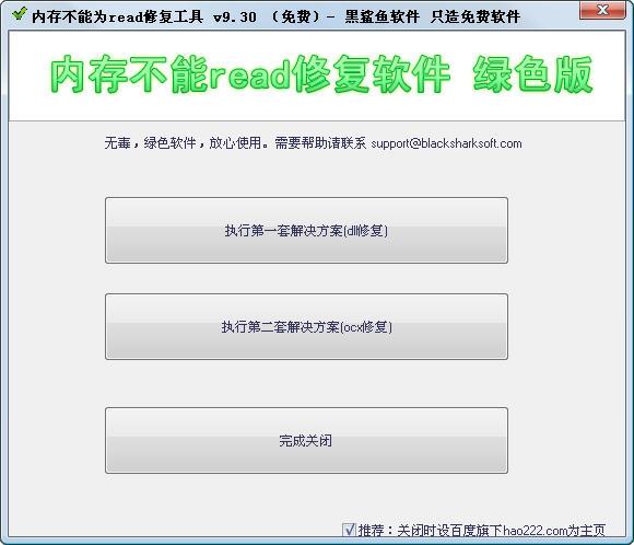 黑鲨鱼内存不能为read修复工具 9.30 绿色版
