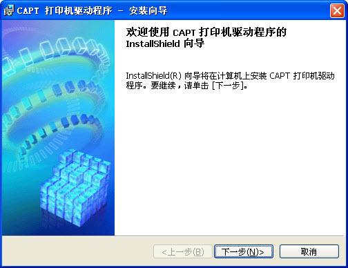 佳能Canon LBP2900L11121e激光打印机驱动