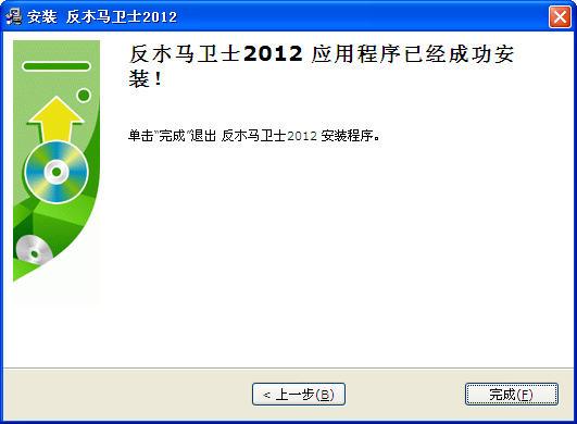 反木马卫士 2012 Build0925 中文安装版