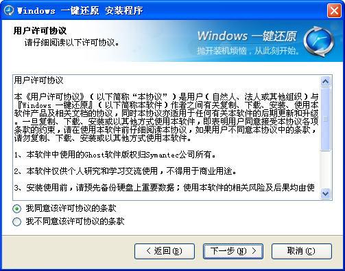 Windows一键还原 V2.0.1.23 官方版