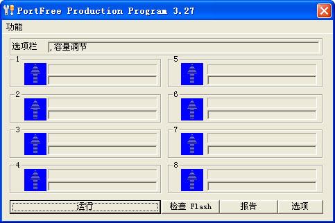 U盘修复工具(星梭低级格式化工具) v3.27 绿色中文版
