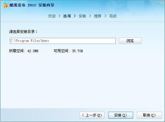 酷我音乐盒2019 9.0.3.0官方正式版
