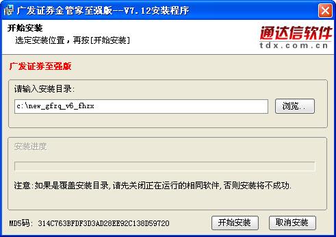 广发证券至强版 V7.511 官方最新版