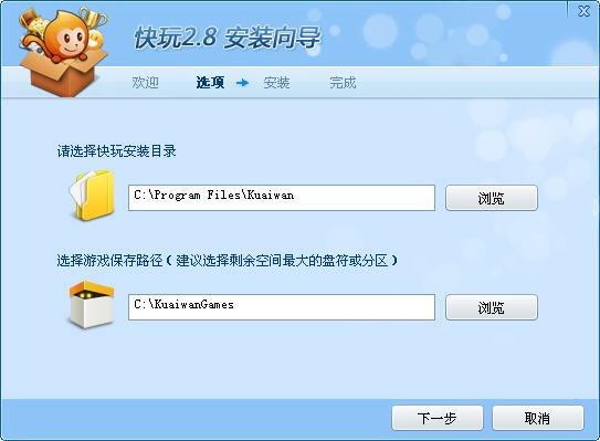 快玩游戏盒 3.5.9.2 官方正式版