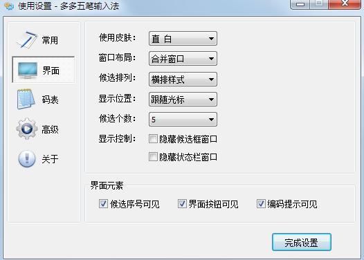 多多五笔输入法 3.2 官方最新版