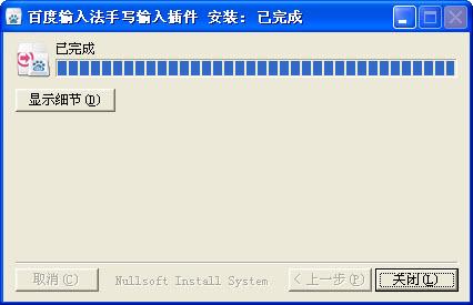 百度输入法手写输入插件 1.0.0.96 官方安装版