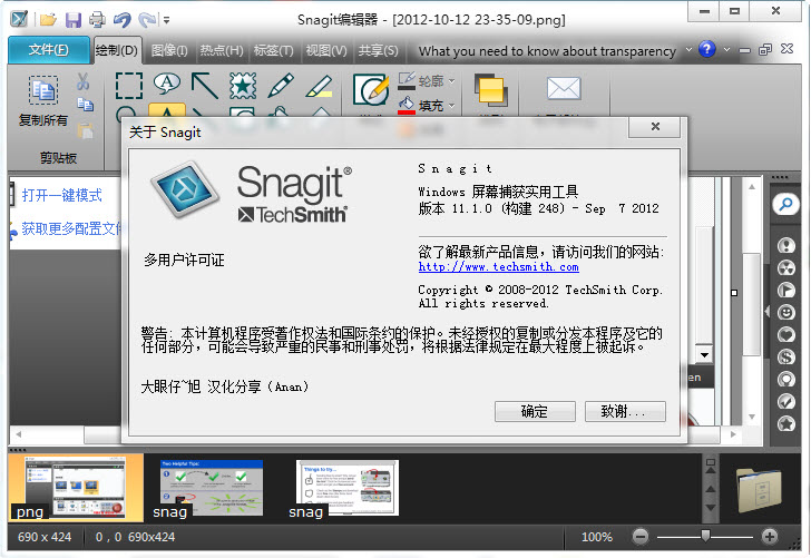 Snagit截图工具 v12.3.0  汉化特别版