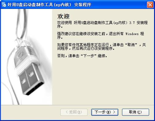 好用U盘启动盘制作工具 V9.0  官方免费版