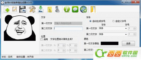 金馆长熊猫表情生成器 V0.5.0 绿色免费版