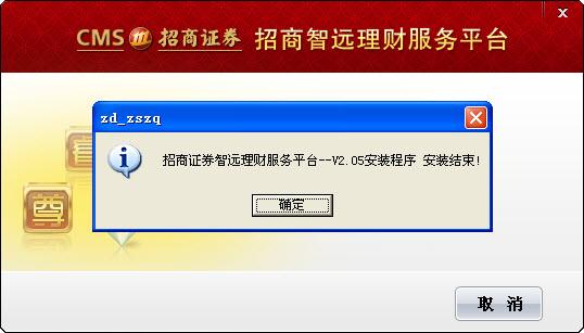 招商证券智远理财服务平台 V2.94官方最新版