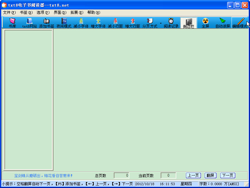 txt8电子书阅读器 v1.0 绿色免费版