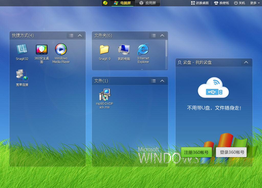 360安全桌面 v2.7.9 官方正式版
