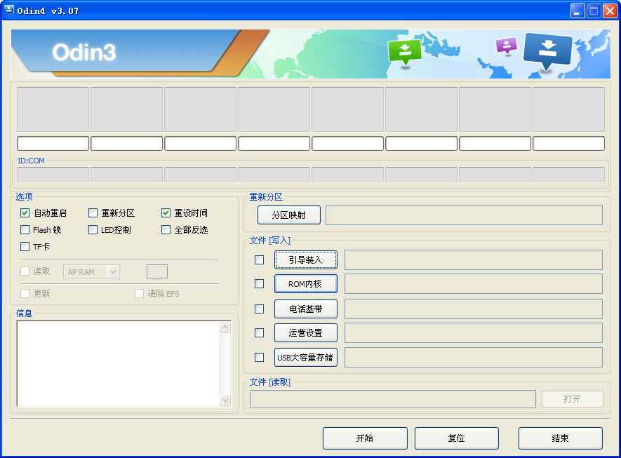 三星刷机工具Odin3 v3.10 中文最新版