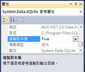 System.Data.SQLite for .net 4.0 V1.0.82.0 官方安装版