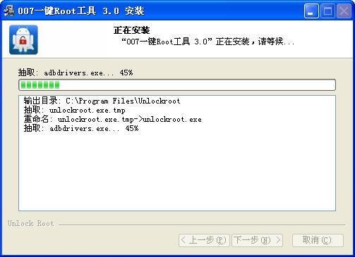 007一键Root v3.1 官方版