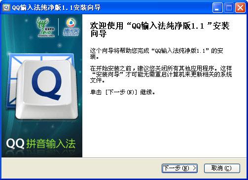 QQ输入法纯净版 V5.3.3208.400  官方正式版