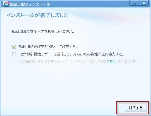 百度日文输入法 3.6.1.7 官方完整版