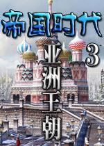 帝国时代3亚洲王朝简体中文硬盘版