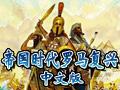 帝国时代1罗马复兴中文版