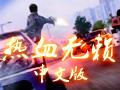 热血无赖中文版