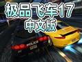 极品飞车17:最高通缉