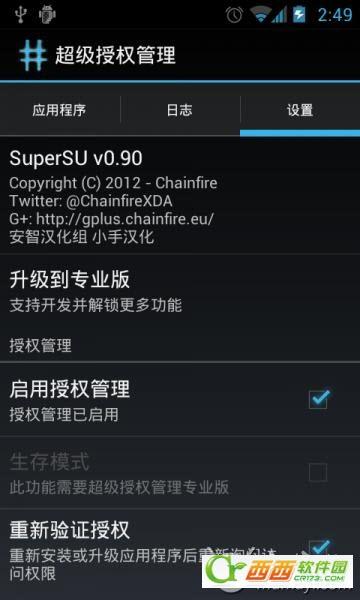超级用户权限补丁(SuperSU Pro)含刷机包 v2.82-SR5 直装版