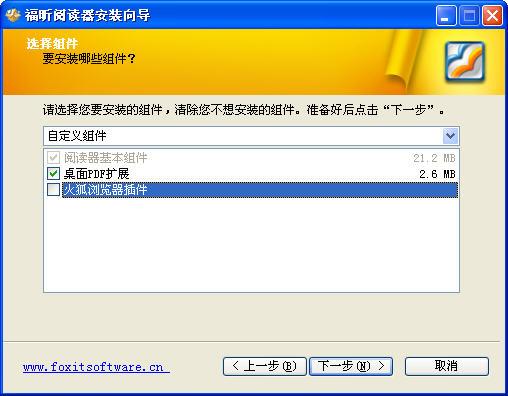 福昕PDF阅读器(Foxit Reader) 8.3.3.26761  官方中文最新版