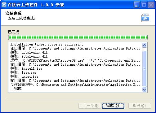 百度网盘极速上传控件 V2.0.0.3 官方安装版