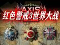 红色警戒3世界大战