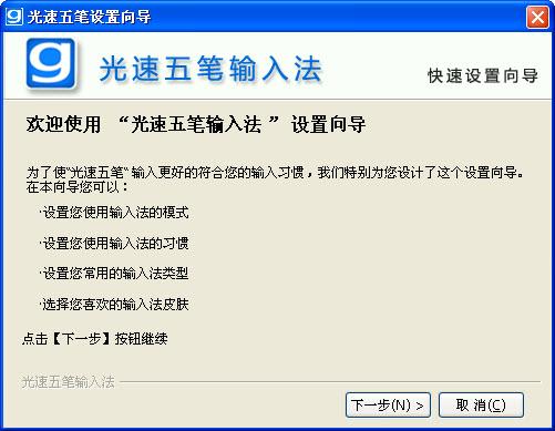 光速五笔输入法 v3.5.1.0202 官方正式版