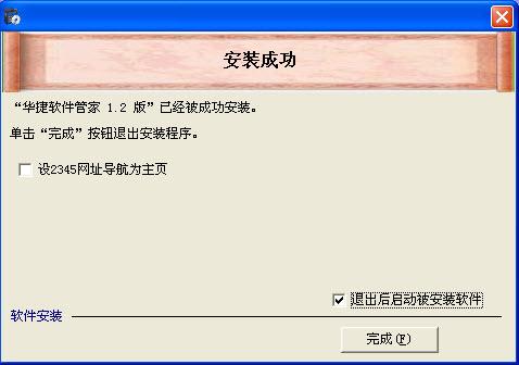 华捷软件管家 1.2官方安装版