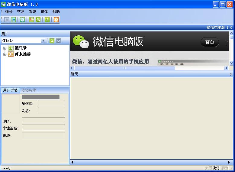 微信电脑客户端安装_微信电脑客户端详细安装教程 安卓系统什麽的-电脑怎么安装安卓 ...