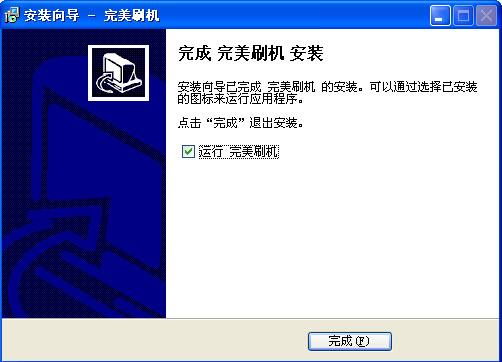 完美刷机一键root V2.8.5 官方最新版