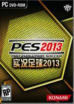 实况足球2013傻瓜式完整硬盘版v3.0 汉化版