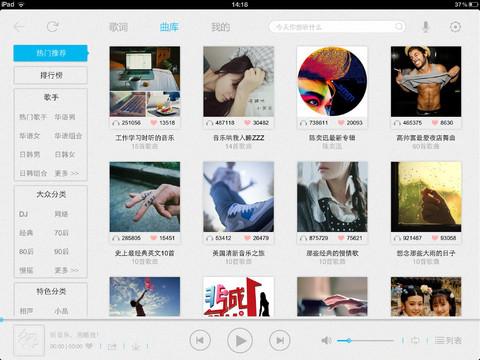 酷我音乐HD iPad版 V 3.5.0 越狱版[ipa]