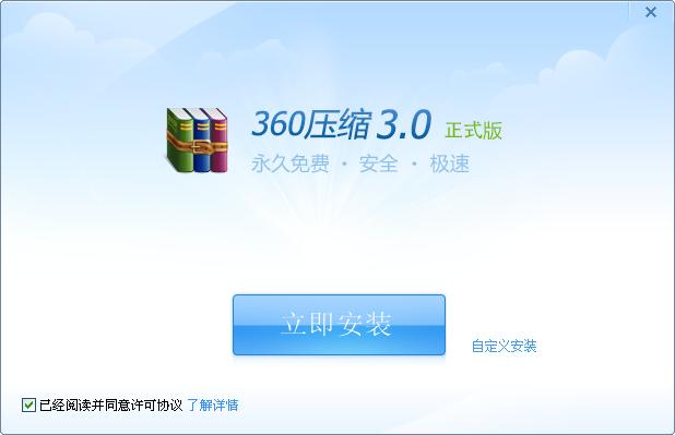 360压缩2018 V4.0.0.1050官方正式版
