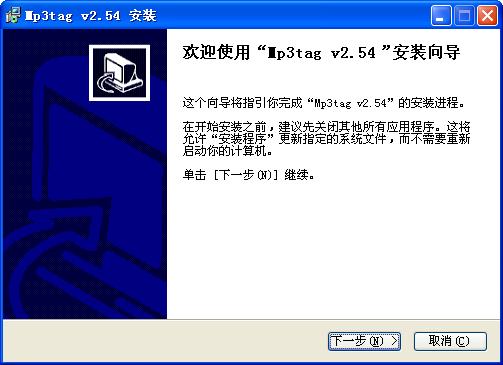音乐标签编辑(Mp3tag) V2.88b多语中文版