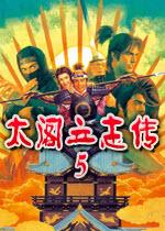 太阁立志传5中文免费版