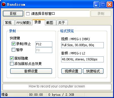 视频录制软件(Bandisoft Bandicam) v3.3.0.1175 中文免费版