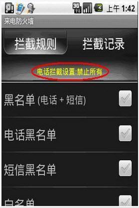 来电防火墙 2.2安卓版