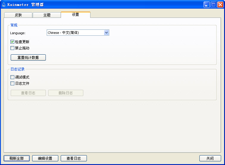 桌面美化增强软件(Rainmeter) v4.5.2.3541多语免费版