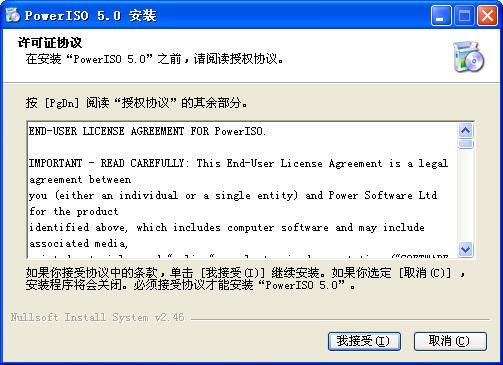 超能映像文件处理工具PowerISO v7.1多语官方安装版