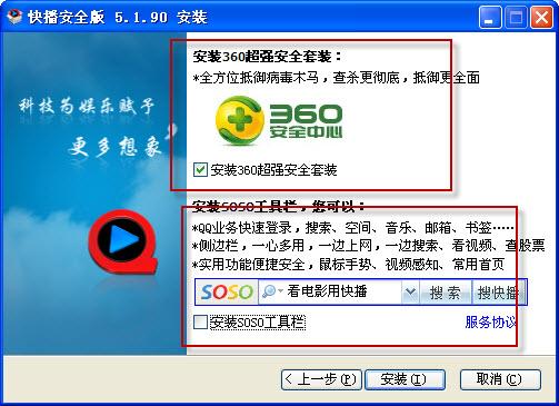360快播播放器 v5.6.124 官方正式版