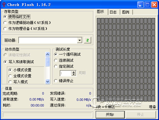 U盘坏块检测(Check Flash) V1.16.2 绿色汉化版