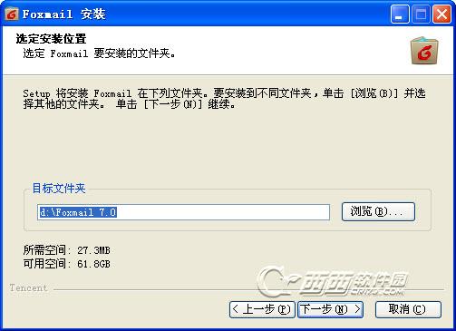 FoxMail�]箱工具 v7.2.16.188 官方正式版