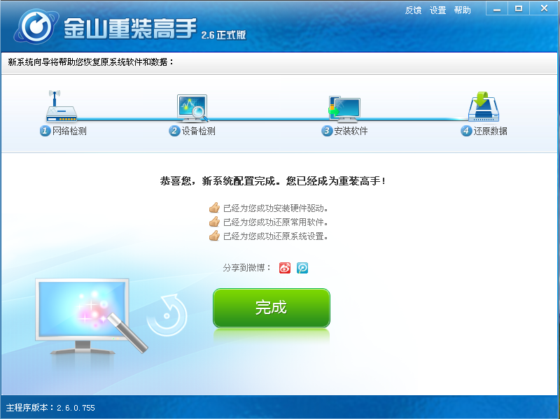 金山重装高手 集成万能网卡驱动 V3.1.2 官方正式版